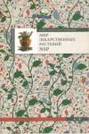 Купить книгу [автор не указан] - Мир лекарственных растений NSP
