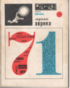 Купить книгу Лазарев, Н. - Эврика-71