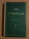 Купить книгу Сост. Тарасов А. Ф. - О Некрасове. Статьи и материалы. Выпуск IV