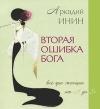 Купить книгу Аркадий Инин - Вторая ошибка Бога. Все про женщин от А до Я
