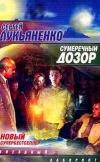 купить книгу Сергей Лукьяненко - Сумеречный дозор