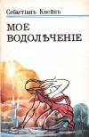 Купить книгу Себастьян Кнейп - Мое водолечение