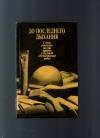 Купить книгу  - До последнего дыхания. Стихи советских поэтов, павших в Великой Отечественной войне