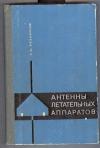 купить книгу Резников Г. Б. - Антенны летательных аппаратов.
