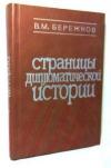 Купить книгу Бережков В. М. - Страницы дипломатической истории