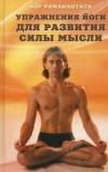 Купить книгу Раманантата Йог - Упражнения йоги для развития силы мысли