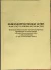 Купить книгу ред. Зайцева, А. Р. и др. - Великая Отечественная война в литературе, критике, журналистике