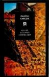 Купить книгу Киндж Дж. - Китай, который потряс мир