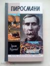 Купить книгу Кузнецов, Эраст - Пиросмани (ЖЗЛ)