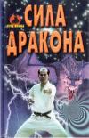 Купить книгу В. В. Петров - Сила дракона
