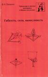 Купить книгу В. Н. Попенко - Гибкость, сила, выносливость