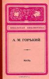 купить книгу Максим Горький - Мать