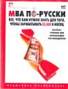 Купить книгу Альпеншталь, Анджелика - МВА по-русски. Все, что вам нужно знать для того, чтобы зарабатывать $3000 в месяц