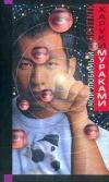 купить книгу Харуки Мураками - Мой любимый спутник