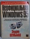 """Эндрю Шульман - Неофициальная Windows 95. Руководство разработчика, посвященное исследованию основ Windows 95 """"Chicago"""""""