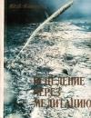 Купить книгу Ю. Л. Каптен - Исцеление через медитацию