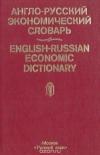 Купить книгу Ирина Жданова, Эдуард Вартумян - Англо-русский экономический словарь