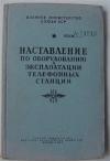 Купить книгу не указан - Наставление по оборудованию и эксплуатации телефонных станций