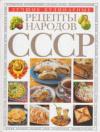 Купить книгу Антонова, М.А. - Лучшие кулинарные рецепты народов СССР
