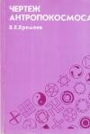 Купить книгу В. Е. Еремеев - Чертеж антропокосмоса