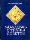 Купить книгу Дьячков, А.Н. - Молодежь Страны Советов: Каталог почтовых марок