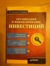 Купить книгу Попков В. П.; Семенов В. П. - Организация и финансирование инвестиций