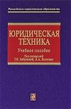 Хабриевой, Т.Я. - Юридическая техника