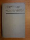 Купить книгу Федосеев П. Н. и др. - Научный коммунизм: Учебник