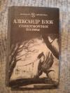 Купить книгу Блок А. А. - Стихотворения. Поэмы