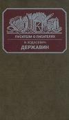Купить книгу В. Ходасевич - Державин