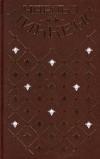 Диккенс, Чарльз - Собрание сочинений
