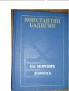 Купить книгу Константин Бадигин - На морских дорогах. Записки капитана