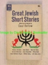 Купить книгу SAUL BELLOW (editor) - GREAT JEWISH SHORT STORIES