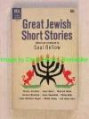 Купить книгу SAUL BELLOW (editor) - GREAT JEWISH SHORT STORIES