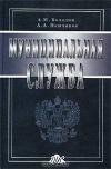Купить книгу Володин, А.М. - Муниципальная служба