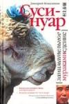 Купить книгу Дмитрий Коваленин - Суси-нуар. Занимательное муракамиЕдение