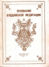 Купить книгу Калу Ринпоче - Основание буддийской медитации