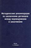 Купить книгу Дупленский, Н. - Методические рекомендации по заключению договоров между переводчиками и заказчиками