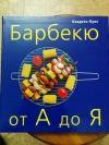 Купить книгу  - Барбекю от А до Я