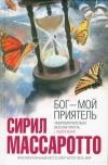 Купить книгу Сирил Массаротто - Бог - мой приятель