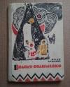 Купить книгу Иван Ермаков - Володя Солнышко