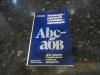 Купить книгу А. С. Молоткова Л. Ф. Левицкая - Немецко-русский словарь-минимум.