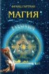 Купить книгу Франц Гартман - Магия