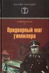 Купить книгу Андрей Васильченко - Придворный маг Гиммлера