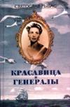 Купить книгу Святослав Рыбас - Красавица и генералы. Русский крест