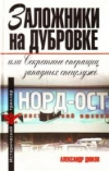 Купить книгу Дюков Александр - Заложники на Дубровке, или Секретные операции западных спецслужб
