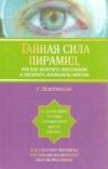 Купить книгу Венугопалан Р. - Тайная сила пирамид, или Как включить подсознание и увеличить жизненную энергию