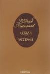 Купить книгу Юрий Тынянов - Кюхля. Рассказы