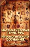 Купить книгу Жумабек Джумабаев - Математическая структура мифологического сознания
