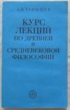 Купить книгу Чанышев А. Н. - Курс лекций по древней и средневековой философии.